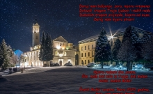 Čestit Božić i sretna Nova 2020.